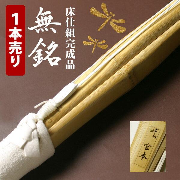 (もれなく名彫りシールプレゼント)床仕組完成品・剣道竹刀●「無銘」28-38サイズ1本