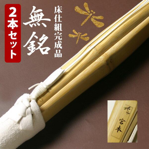 (もれなく名彫りシールプレゼント)床仕組完成品・剣道竹刀●「無銘」28-38サイズ2本セット