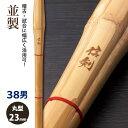 【アマビエ剣士シール付】【加工所取寄せ品】【新基準対応】 竹刀 《●信剣 SINKEN》並製 38サイズ 柄23mm [K1A]…