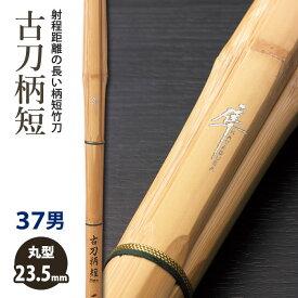 【加工所取寄せ品】【新基準対応】 竹刀 《●隼 HAYABUSA》古刀柄短 37サイズ 柄23.5mm [K1FAS] <SSPシール付>