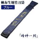 剣道竹刀袋●【SHIKI 四季シリーズ】帆布生地製●ブルー 刺繍文字「精神一到」