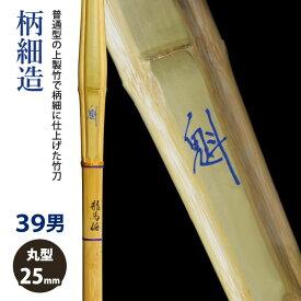 【加工所取寄せ品】【新基準対応】 竹刀 《●魁 Sakigake》柄細造 39サイズ 柄25mm [HK-28] <SSPシール付>