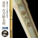【加工所取寄せ品】【新基準対応】 竹刀 《●弁慶 Benkei》真竹古刀拵太造 39サイズ 柄28mm [HM-08] <SSPシール…