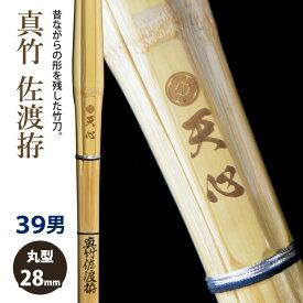 【加工所取寄せ品】【新基準対応】 竹刀 《●天心 Tenshin》真竹佐渡拵 39サイズ 柄28mm [HM-14] <SSPシール付>