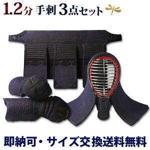手刺 剣道 防具 セット1.2分総...