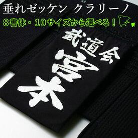 剣道 垂ネーム ゼッケン 名札 ●クラリーノ・垂れゼッケン(垂れネーム)
