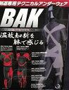 BKA剣道専用テクニカルアンダーウェアズボン