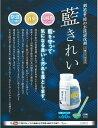 藍きれい!剣道着・袴のお洗濯洗剤。藍色を大切に洗い上げる。つけ置き洗い専用洗剤