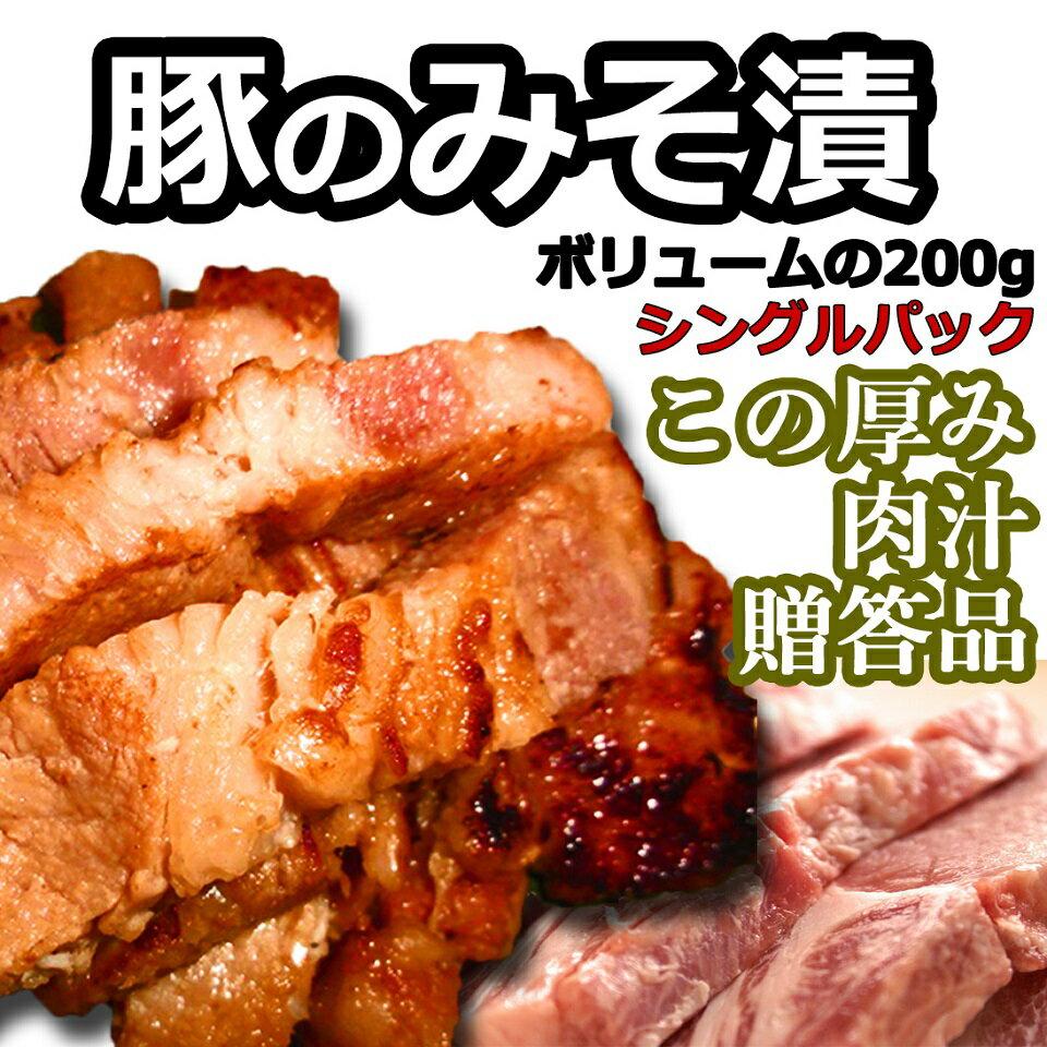 お中元 豚味噌漬け やきとん【贈答品】【送料無料】豚のみそ漬5枚入り