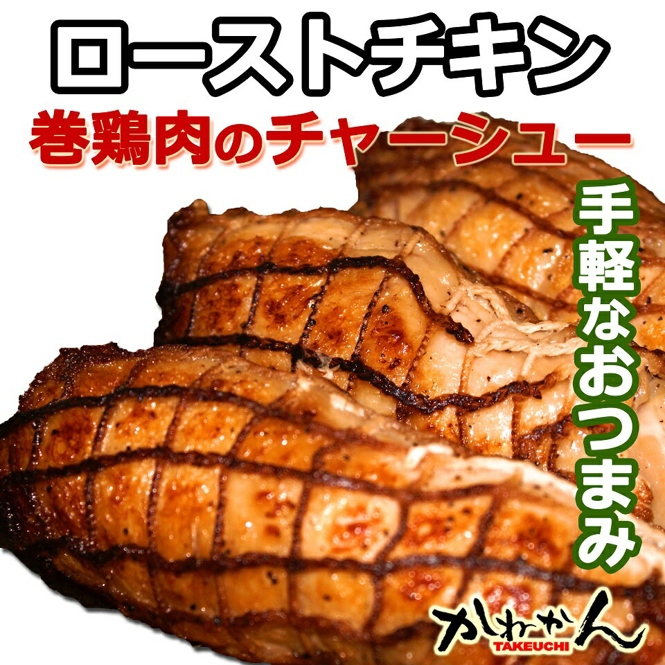 ローストチキン鶏モモ巻焼