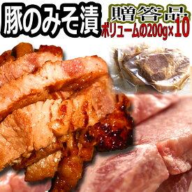 豚の味噌漬け お中元 やきとん 豚味噌漬けギフト【贈答品/贈り物】【送料無料】豚味噌漬け/豚のみそ漬 10枚入り