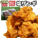 鳥のからあげ/鶏のから揚げ国産(知床)塩ザンギ300g×3 900g【送料無料】未加熱品・冷凍品