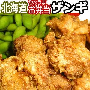 鶏のから揚げ/ザンギ300g×3 未加熱品・冷凍品
