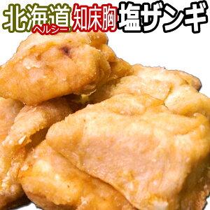 ヘルシー塩胸ザンギ/鶏のから揚げ(鳥のからあげ)[未加熱品・冷凍品]300g