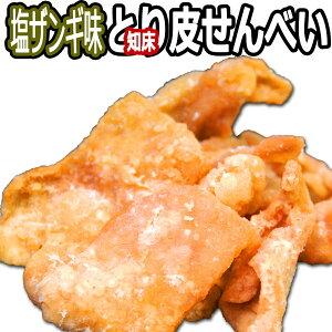カラッと揚がる鶏皮せんべい/鳥皮煎餅 [未加熱品・冷凍品]200g×5【送料無料】