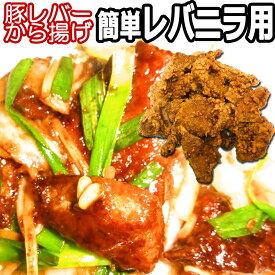 レバー レバニラ用 北海道産 豚レバーから揚げ【送料無料】200g×5