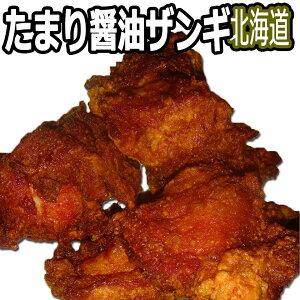 鶏のから揚げ【たまり醤油ザンギ】300g×3未加熱品・冷凍品