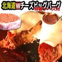 Wチーズハンバーグ 北海道モッツァレラ 200g×5個送料無料