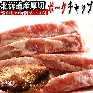 ポークチャップ お中元 ギフト 北海道産豚本ロースの 厚切り 豚ステーキ/トンテキ【送料無料】200g×5