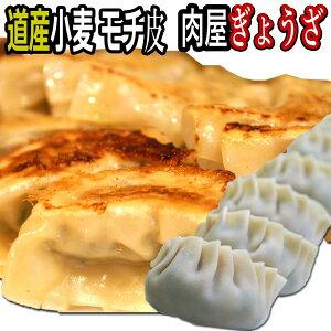北海道産小麦 手作りギョーザ  未加熱 冷凍餃子40個