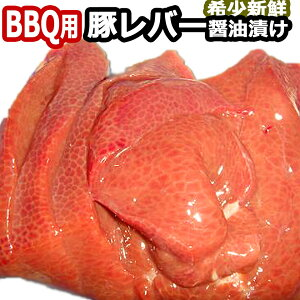レバー焼 豚レバーホルモン 焼肉用 豚レバー醤油たれ漬け 300g×3パック