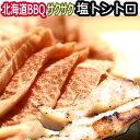 北海道 豚のBBQ/焼肉 味付きBBQ  豚の霜降り部位の豚トロ とろの名前通り柔らかく歯切れ良い 甘い脂の味 塩トントロ/とんとろ 3…