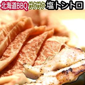 北海道 豚のBBQ/焼肉 味付きBBQ  豚の霜降り部位の豚トロ とろの名前通り柔らかく歯切れ良い 甘い脂の味 塩トントロ/とんとろ 300g×3 送料無料