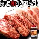 和牛 セール 期間限定 白老和牛ロース(北海道) BBQ/焼き肉 用  300g【送料無料】セールは予告なく中止することがあります