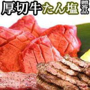 【たん塩】厚切り牛タン/牛タン厚切り 焼肉/BBQ お歳暮・お中元・ギフト 牛たんの柔らかい所だけ、牛タンフィーレのタン塩
