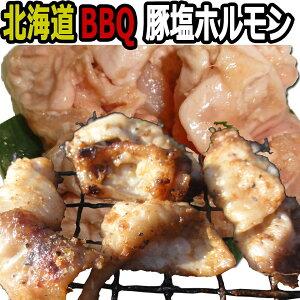 北海道BBQ テッポウ 塩ホルモン 300g