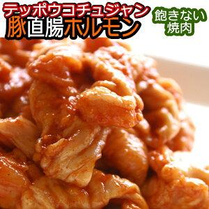 テッポウ/直腸 豚のホルモン コチュジャン味 北海道BBQ 300g