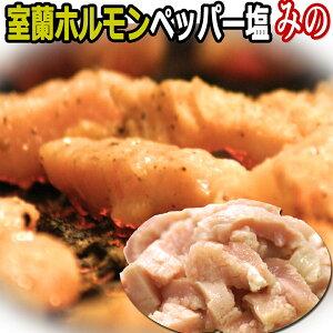 塩牛ミノ BBQカット200g×3【送料無料】