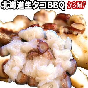 生タコ BBQ 用 北海道産 生たこ 室蘭水族館名物 特産品 海鮮BBQ 皮むき生蛸 活タコ 仕様 塩味付き 200g×3パック 送料無料