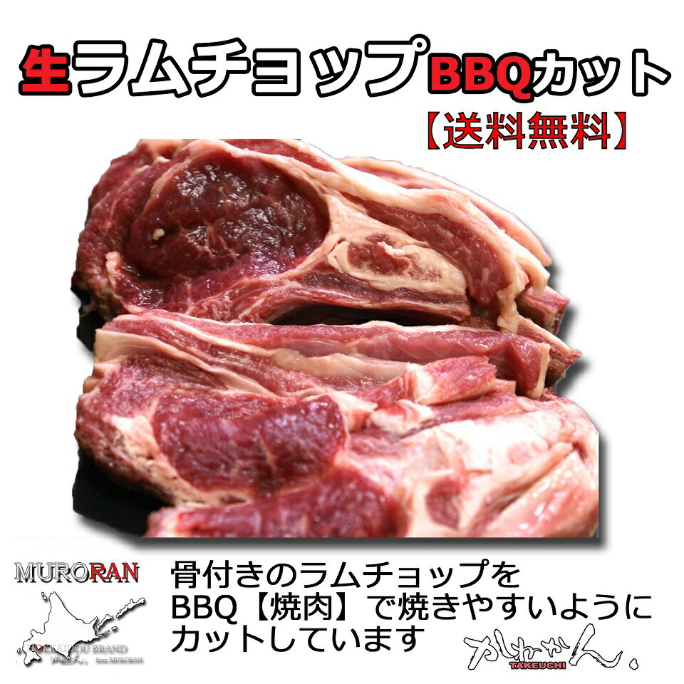 ラムチョップジンギスカン 骨付きラム肉【送料無料】 5本