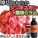 ジンギスカン 北海道 焼肉・BBQ 生ラム 肩ロース【送料無料】 500g ベルたれセット