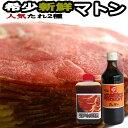 マトン ジンギスカン たれ 付 北海道 ジンギスカン マトンロール/ロールマトン(懐かしのジンギスカン)札幌スタイル 味の付かないお肉…