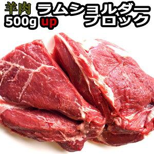 ラム肉 ブロック ジンギスカン たれ 付 ラム肉 ブロック ラムショルダー500×2 合計1kg 筋肉の部分 赤身です ジンギスカン はもちろん カレー などの 煮込み料理 お好みの厚さにカット