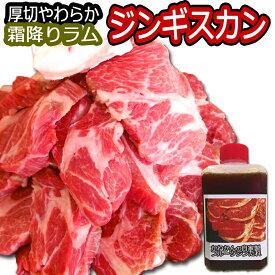 ジンギスカン たれ 付 ジンギスカン 北海道 ギフト 焼肉・BBQ 札幌風 味の付かないジンギスカン ラム肉 肩ロース 肉 送料無料 500g×2 計1kg 人気自家製タレおまけ付き