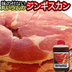 ラム肉 スライス ジンギスカン たれ 付 北海道 ジンギスカン ラムロール/ロールラム(丸いラム肉)札幌スタイル 味の付かないラム肉 に 特製自家製タレ 500g×2 計1kg