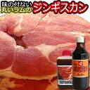 ラム肉 スライス ジンギスカン 北海道 お中元 ギフト ラムロール/ロールラム(丸いラム肉)札幌スタイル 味の付かないラム肉 ベルた…