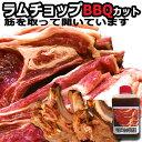 ジンギスカン ラム ラムチョップ ジンギスカン 北海道 BBQ お中元 ギフト【送料無料】 骨付きラム/ラムラック 焼き易い開いた 焼…