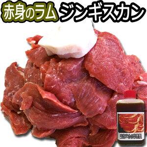 ジンギスカン たれ 付 ジンギスカン 北海道 ギフト 焼肉・BBQ 札幌風 味の付かないジンギスカン ラム肉 赤身 肉 送料無料 500g×2 1kg 人気自家製タレ付き セール品