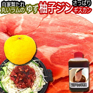 ジンギスカン 送料無料 新味 ゆずジン ジンギスカン ラム肉 1k ラムロール/ロールラム(丸いラム肉)札幌スタイル 味の付かないラム肉 に 更にヘルシー 特製自家製タレ 柚子ジンたれ付き 1000g
