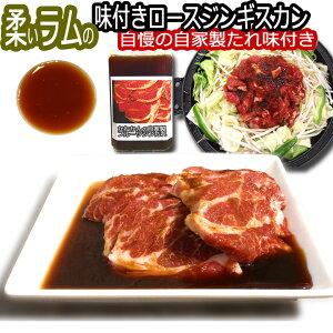 お中元 ジンギスカン たれ 付 ジンギスカン 北海道 BBQ 味付きジンギスカン  北海道発 たれを付けなくても食べられる手軽さが 大人数のBBQ向き 柔らかい ラム肉 肩ロース 味付きジ