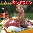お歳暮 内祝い 丸い ジンギスカン 500g 送料無料 1kg 買うとお得な(ラム肉 500g サービス) 北海道 ラムロール/ロール…