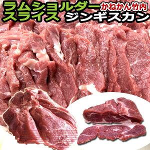 ジンギスカン たれ付 北海道 ギフト ラム ショルダー スライス 焼肉・BBQ 札幌風 味の付かないジンギスカン ラム肉 赤身 肉 送料無料 500g×2 1kg 人気自家製タレ付き セール品