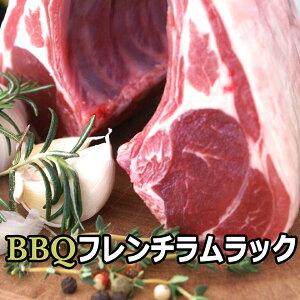 ラム肉 ブロック ラムラック BBQ ギフト 【送料無料】 ラムチョップ/骨付きラム/ラムラック 焼肉/BBQマイスター BBQ上級者向け味の付かない 骨付きラム 8本分