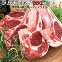 ジンギスカン たれ 付 ラムチョップ 骨付きラム肉 ジンギスカン 5本 フレンチラムラックのカット 絶品BBQ食材 世…