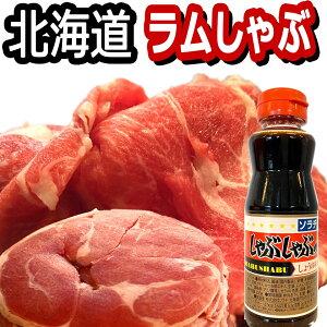 ラム肉 しゃぶしゃぶ 鍋 北海道 ラムしゃぶ/しゃぶしゃぶ ヘルシー お鍋 普通 ポン酢 や ごまだれ でしょうが北海道 で ラムしゃぶ というと ソラチしゃぶしゃぶのたれ です ラムロール(丸い