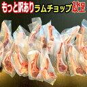 ラムチョップ 送料無料 贈答品 お中元 1kg もっと訳あり ラムチョップ ジンギスカン 1kg 以上(11本~15本)入り 骨付ラ…
